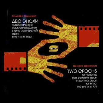 Illustration for DVD cover of Central Asian Cinema.